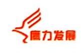 海南鹰力发展酒店管理有限公司 最新采购和商业信息