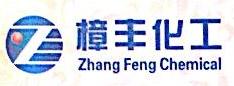 江西樟丰化工有限公司 最新采购和商业信息