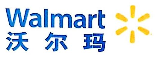 沃尔玛(广东)商业零售有限公司肇庆康乐北路分店 最新采购和商业信息