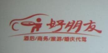 深圳市好朋友汽车服务有限公司 最新采购和商业信息