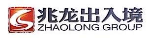 北京兆龙出入境中介服务中心有限公司 最新采购和商业信息