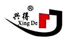 福州兴得鞋业有限公司 最新采购和商业信息