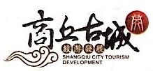 商丘古城旅游发展有限公司