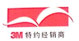 广西南宁骏高贸易有限公司 最新采购和商业信息