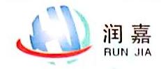 昆明润嘉科技有限公司 最新采购和商业信息