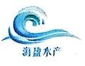 东营市海盈水产品开发有限责任公司
