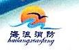 河北海浪消防工程有限公司