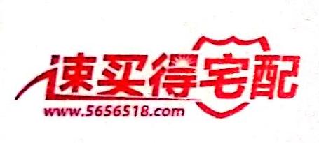 广州速买得供应链管理有限公司