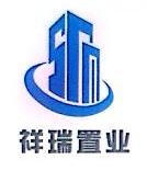 松阳县祥瑞置业有限公司 最新采购和商业信息