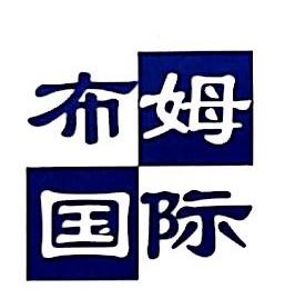 北京布姆国际科技有限公司 最新采购和商业信息