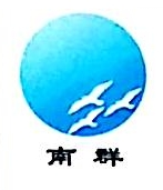 广州南群进出口贸易有限公司 最新采购和商业信息