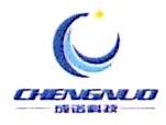 北京成诺科技有限公司 最新采购和商业信息