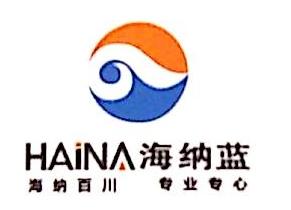 浙江海纳蓝装饰材料有限公司 最新采购和商业信息