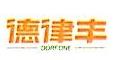 石家庄德律丰供热工程有限公司 最新采购和商业信息