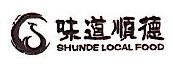 深圳顺德味道餐饮管理有限公司