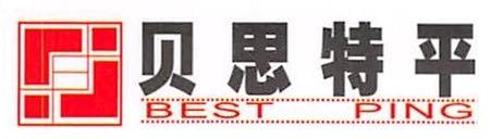 深圳市贝思特平电子有限公司