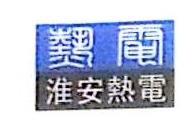 淮安市热电公司