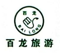 张家界百龙天梯旅游发展有限公司