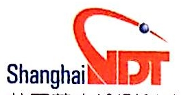 艾因蒂克检测科技(上海)股份有限公司 最新采购和商业信息