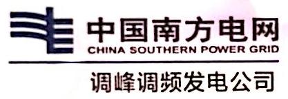 深圳蓄能发电有限公司 最新采购和商业信息