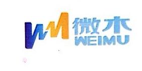苏州微木智能系统有限公司