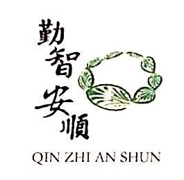 北京勤智安顺健康科技有限公司 最新采购和商业信息