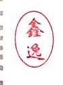上海鑫逸纺织品有限公司 最新采购和商业信息