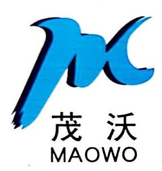 广州市茂沃贸易有限公司 最新采购和商业信息