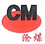 沧州市煤炭有限公司 最新采购和商业信息