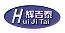 深圳市辉吉泰科技有限公司 最新采购和商业信息
