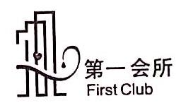第一摩码商务会所管理(北京)有限公司 最新采购和商业信息