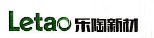 深圳市乐陶新型材料有限公司 最新采购和商业信息