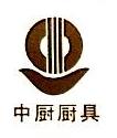 深圳市中威厨房设备有限公司