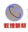 敦煌西域特种新材股份有限公司 最新采购和商业信息