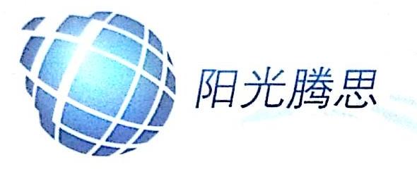 北京阳光腾思移动技术有限公司 最新采购和商业信息