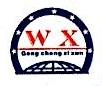 重庆万信建设工程咨询有限公司 最新采购和商业信息
