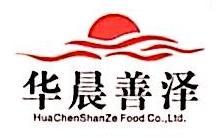 长沙华晨善泽食品有限公司
