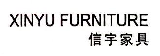 台州市黄岩信宇家具厂 最新采购和商业信息