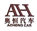 兰溪市奥恒汽车销售有限公司 最新采购和商业信息