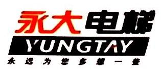 永大电梯设备(中国)有限公司 最新采购和商业信息