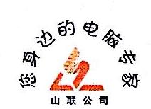 河南省山联系统工程有限公司 最新采购和商业信息