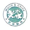 世中联合(北京)文化发展有限公司 最新采购和商业信息