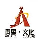 南京奥雪文化传媒有限公司 最新采购和商业信息