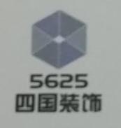 海南四国装饰工程有限公司