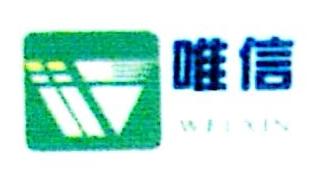 安徽唯信纸塑有限公司 最新采购和商业信息