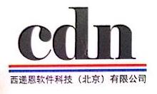 西递恩软件科技(北京)有限公司 最新采购和商业信息