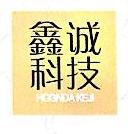 吉林市鑫诚科技有限公司 最新采购和商业信息