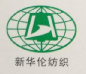 海安县新华伦纺织有限公司 最新采购和商业信息