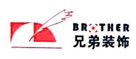 重庆兄弟装饰工程有限公司 最新采购和商业信息