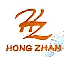 深圳市宏展服饰有限公司 最新采购和商业信息